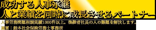 鈴木社会保険社労士事務所